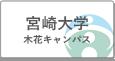 宮崎大学木花キャンパス