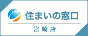 住まいの窓口宮崎店(有)ライブライフ